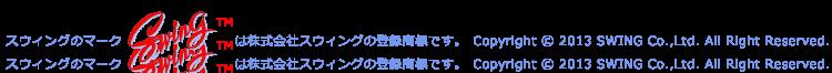 スウィングのロゴマークは(株)スウィングの登録商標です。