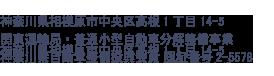 神奈川県相模原市中央区高根関東運輸局・普通小型自動車分解整備事業