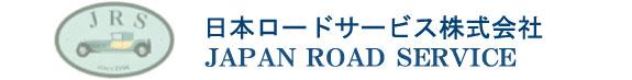 日本ロードサービス