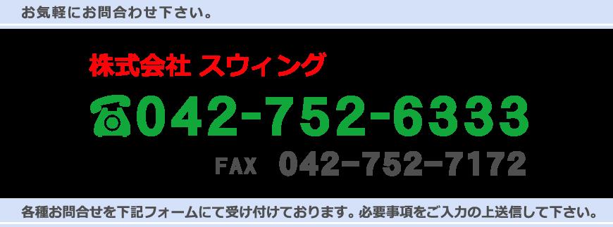 問合せ先電話042-752-6333