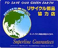 優良リサイクルパーツ