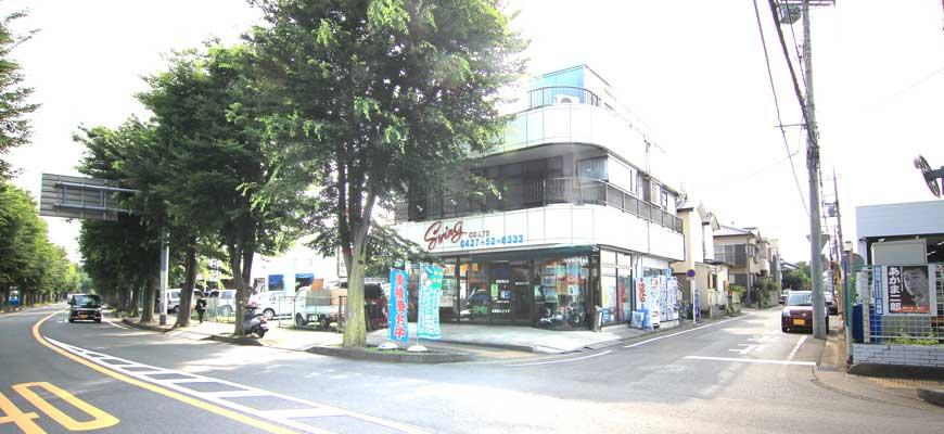 相模原市中央区(株)スウィング